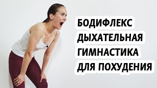 Бодифлекс дыхательная гимнастика для похудения