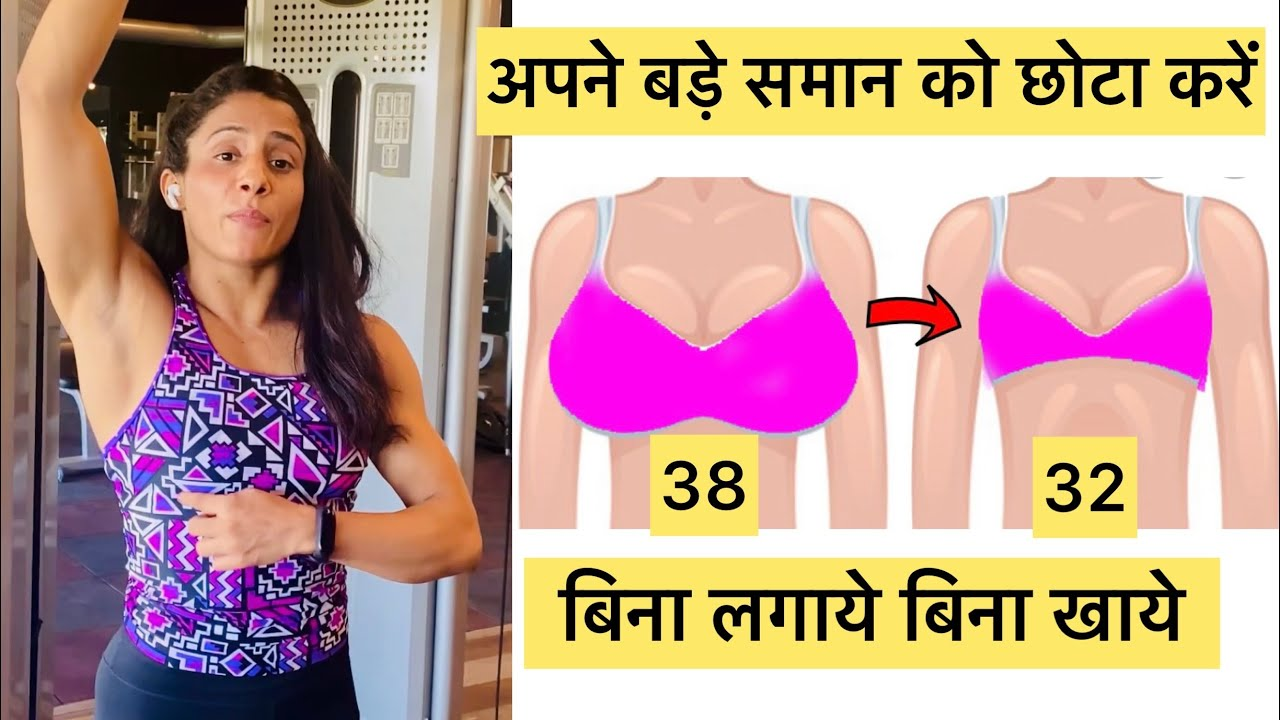 SIMPLE EXERCISES TO REDUCE BR**ST SIZE QUICKLY AT HOME|बड़े BR**ST को एक महीने में NATURALLY कम करें