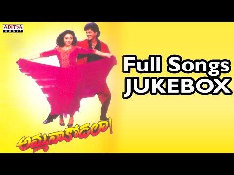 Amma Naa Kodala Telugu Movie Songs Jukebox II Vinod kumar, Soundarya