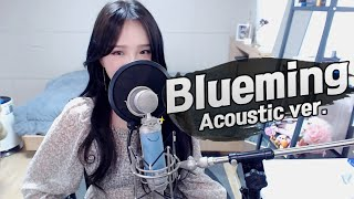 IU(아이유) - 'Blueming(블루밍)' COVER by 새송|SAESONG