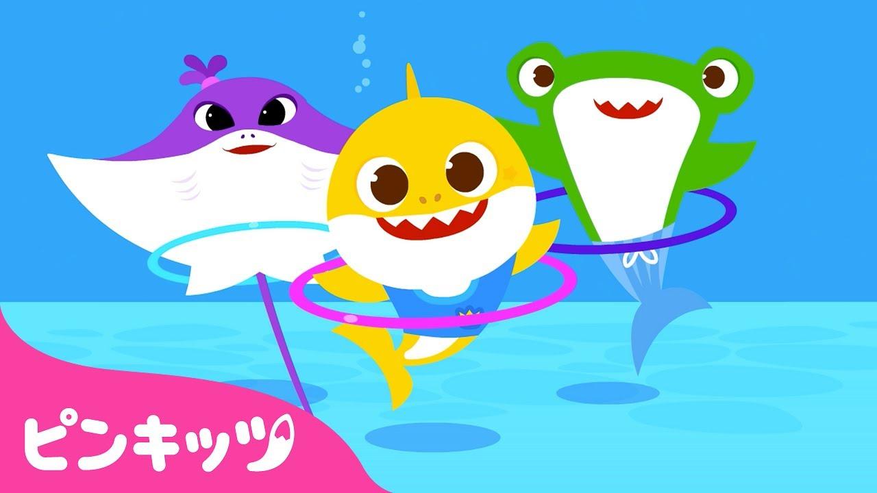 【スポーツの日】 げんき もりもり★ベイビーシャークと うんどうしよう!| 子供向け暑さ対策 | ピンキッツ! 童謡と子どもの動画