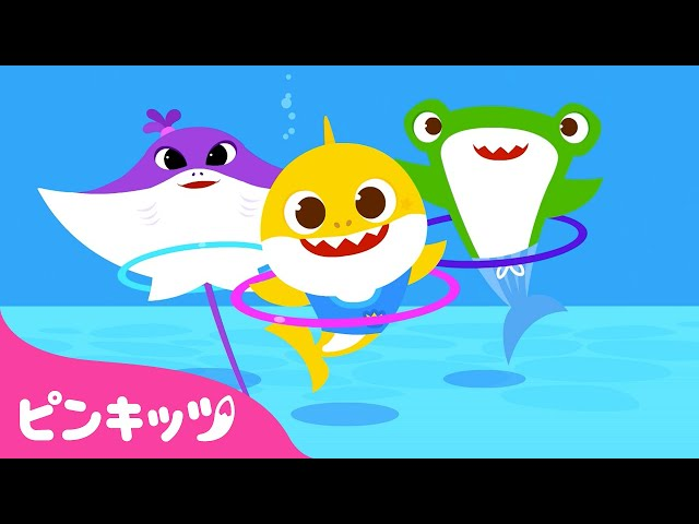 【スポーツの日】 げんき もりもり★ベイビーシャークと うんどうしよう!  子供向け暑さ対策   ピンキッツ! 童謡と子どもの動画