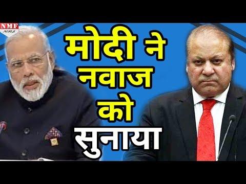 SCO समिट में Modi ने Nawaz Sharif को सुनाया, Nawaz ने दिखाई नरमी