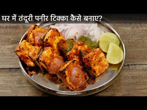 घर में तंदूरी पनीर टिक्का - गैस तवा पर कैसे बनाए  Restaurant Paneer Tikka Recipe Cookingshooking