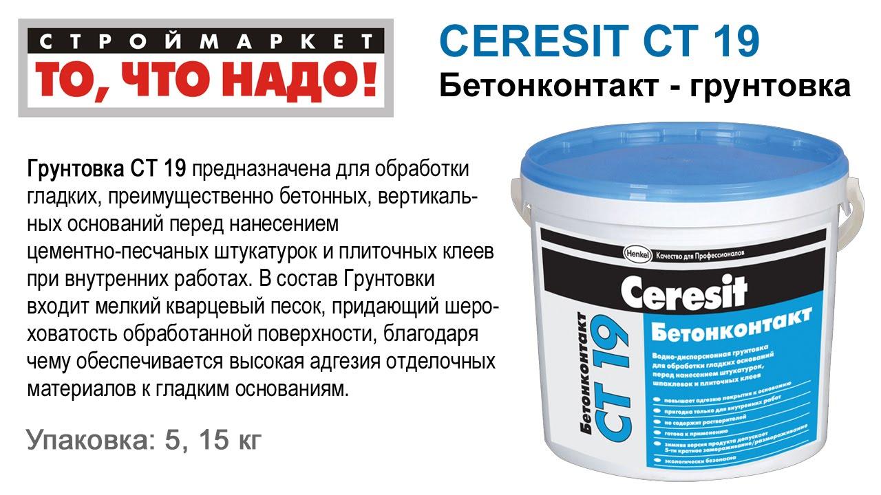 Цересит бетоноконтакт противоморозные добавки для шпатлевки