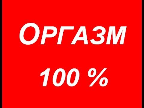 ОРГАЗМ под эту песню 100%  ПРОВЕРЕНО