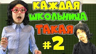 КАЖДАЯ ШКОЛЬНИЦА ТАКАЯ 2! Новая ВЕРСИЯ!  Детское шоу Sisters Family TV