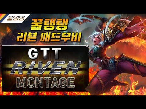 #1 꿀탱탱 리븐 매드무비 GTT Riven Montage l Best Riven Plays