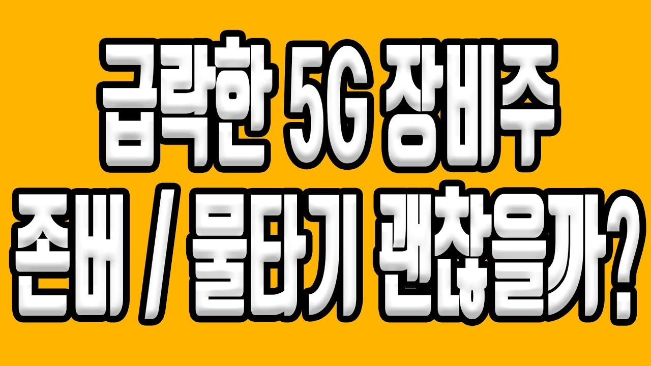 5G 통신장비주 투자 점검. 5G 존버해도 괜찮을까?
