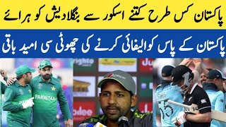 Pakistan's final chance to qualify for the semifinal world cup 2019پاکستان کیسے کوالیفائی کرسکتاہ