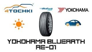 летняя шина yokohama bluearth ae 01 на 4 точки шины и диски 4точки wheels tyres 4tochki