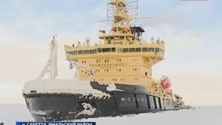 Смотреть видео ледокол  «Москва» 11 мар  2018 онлайн