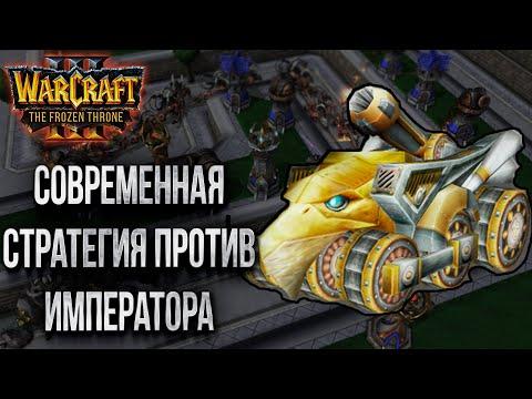 ТАНКИ ЭТО СУПЕРКОМБО ПРОТИВ HAPPY: Hawk Vs Happy Warcraft 3 The Frozen Throne Cast#19