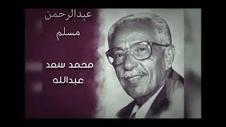 محمد سعد عبدالله(لو ضاقت الدنيا)
