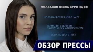 Молдавия взяла курс на ЕС