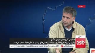 MEHWAR: SIGAR Report On Afghan Security Forces Discussed