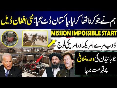 Pakistan Outstanding Announcement || Mission Impossible Start | Joe Biden In BiG Trouble Afghan Deal