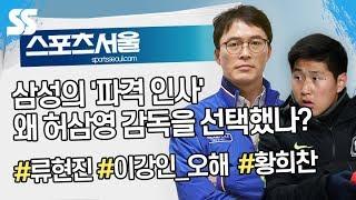 [뉴스서울] 10월 첫째주, 스포츠 이슈 브리핑 #허삼…