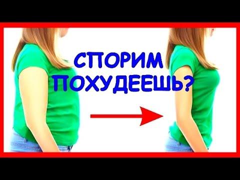 Как Похудеть Раз и Навсегда /100% Результат [BrainShow]
