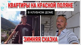 🔴 ЖК ЗИМНЯЯ СКАЗКА - КАЧЕСТВО! квартиры с видом на ГОРЫ    Сданный жилой дом на Красной Поляне
