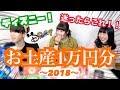 【予算1万!】現役高校生が選ぶ最新の「ディズニーお土産2018」購入品紹介!!!