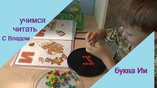 Как научить ребенка читать. Буква Ии, первое занятие из пяти(18 день)