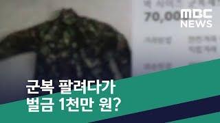 [스마트 리빙] 군복 팔려다가 벌금 1천만 원? (2019.02.02/뉴스투데이/MBC)