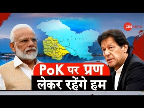 PoK Jammu Kashmir's Part In New Map Of India, Preparations For United India?