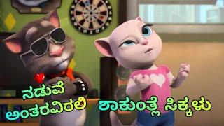Shaakuntle Sikkalu..!! Kannada Love 💘 Song ಶಾಕುಂತ್ಲೆ ಸಿಕ್ಕಳು..!! Talking Tom | Aishani Shetty