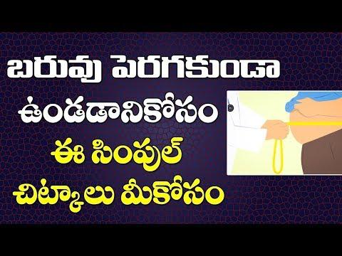 How to lose weight fast and easy at home Telugu|బరువు పెరగకుండా ఉండడానికి ఈ సింపుల్ చిట్కాలు మీకోసం