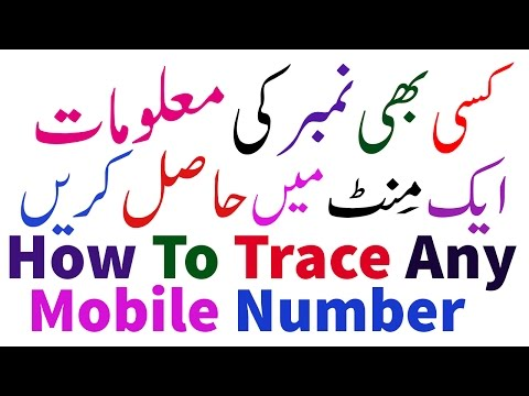 How to trace any unknown mobile number easily - trace phone numbers - hindi/urdu