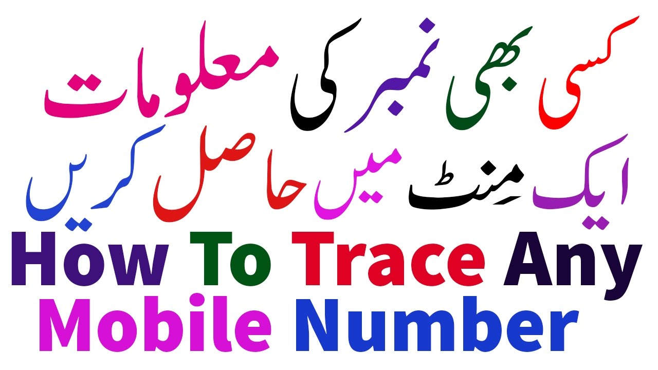 how to trace any unknown mobile number easily trace phone numbers