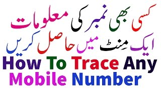 How to trace any unknown mobile number easily - trace phone numbers - hindi/urdu thumbnail