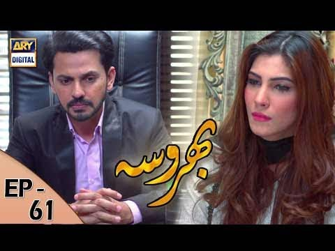Bharosa - Ep 61 - 2nd August 2017 - ARY Digital Drama