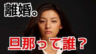 尾野真千子、離婚していた。2年で慰謝料なし円満離婚。旦那さんってど...