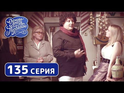 Однажды под Полтавой. Сказки для взрослых - 8 сезон, 135 серия | Комедия 2019