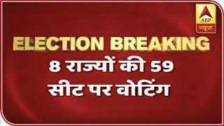Phase 7 Of Lok Sabha Elections 2019: Voting Begins | ABP News