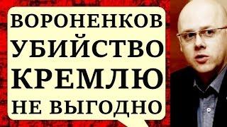 Смотреть видео Антон Беляков. Вороненков, наука на будущее! 24.03.2017 Умные парни на Говорит Москва онлайн