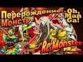 Обзор манги Перерождение Монстр Re Monster Manga Review mp3