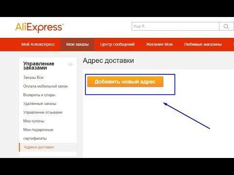 Как правильно заполнять адрес доставки на алиэкспресс