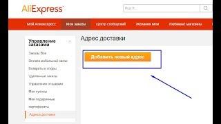 Как заполнить адрес доставки на AliExpress. Регистрация.