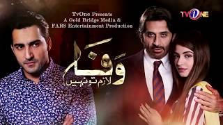 Wafa Lazim To Nahi  Episode 22 Promo  TV One Drama
