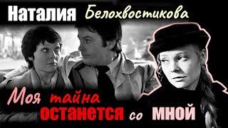 Наталия Белохвостикова. Моя тайна останется со мной. Документальный фильм