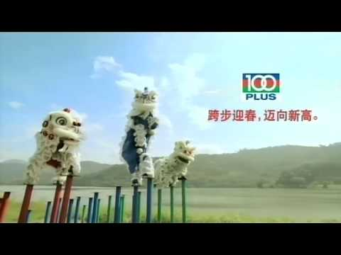 2013 100 PLUS Lion Dance Advertisement - www.sheng-wai.com