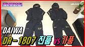 다이와낚시복 진품VS가품 구별법 및 방수능력테스트 (DR-1807)   Daiwa fishing wear  real vs fake