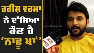 Harish Verma   Interview   Nadhoo Khan   On Location Shoot   Punjabi Movie 2019