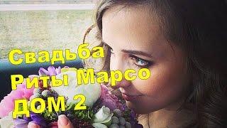 Свадьба Риты Агибаловой и Павла Марсо.