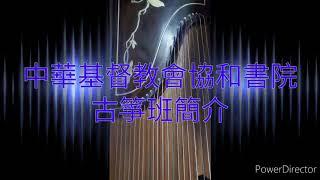 Publication Date: 2020-08-25 | Video Title: 中華基督教會協和書院古箏班簡介