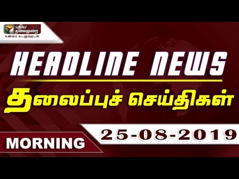 Puthiyathalaimurai Headlines   தலைப்புச் செய்திகள்   Tamil News   Morning Headlines   25/08/2019  Puthiya thalaimurai Live news Streaming for Latest News , all the current affairs of Tamil Nadu and India politics News in Tamil, National News Live, Headline News Live, Breaking News Live, Kollywood Cinema News,Tamil news Live, Sports News in Tamil, Business News in Tamil & tamil viral videos and much more news in Tamil. Tamil news, Movie News in tamil , Sports News in Tamil, Business News in Tamil & News in Tamil, Tamil videos, art culture and much more only on Puthiya Thalaimurai TV   Connect with Puthiya Thalaimurai TV Online:  SUBSCRIBE to get the latest Tamil news updates: http://bit.ly/2vkVhg3  Nerpada Pesu: http://bit.ly/2vk69ef  Agni Parichai: http://bit.ly/2v9CB3E  Puthu Puthu Arthangal:http://bit.ly/2xnqO2k  Visit Puthiya Thalaimurai TV WEBSITE: http://puthiyathalaimurai.tv/  Like Puthiya Thalaimurai TV on FACEBOOK: https://www.facebook.com/PutiyaTalaimuraimagazine  Follow Puthiya Thalaimurai TV TWITTER: https://twitter.com/PTTVOnlineNews  WATCH Puthiya Thalaimurai Live TV in ANDROID /IPHONE/ROKU/AMAZON FIRE TV  Puthiyathalaimurai Itunes: http://apple.co/1DzjItC Puthiyathalaimurai Android: http://bit.ly/1IlORPC Roku Device app for Smart tv: http://tinyurl.com/j2oz242 Amazon Fire Tv:     http://tinyurl.com/jq5txpv  About Puthiya Thalaimurai TV   Puthiya Thalaimurai TV (Tamil: புதிய தலைமுறை டிவி)is a 24x7 live news channel in Tamil launched on August 24, 2011.Due to its independent editorial stance it became extremely popular in India and abroad within days of its launch and continues to remain so till date.The channel looks at issues through the eyes of the common man and serves as a platform that airs people's views.The editorial policy is built on strong ethics and fair reporting methods that does not favour or oppose any individual, ideology, group, government, organisation or sponsor.The channel's primary aim is taking unbiased and accurate information to 