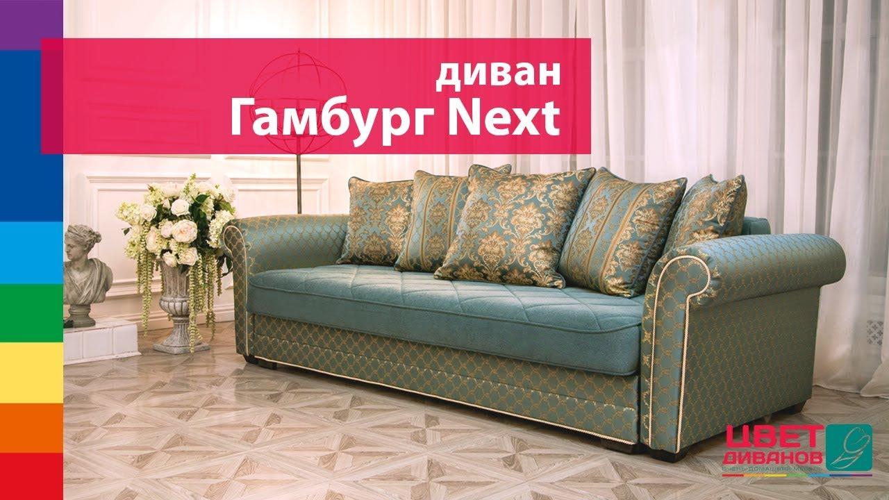 Диваны. Если вы хотите купить диван, интернет-магазин